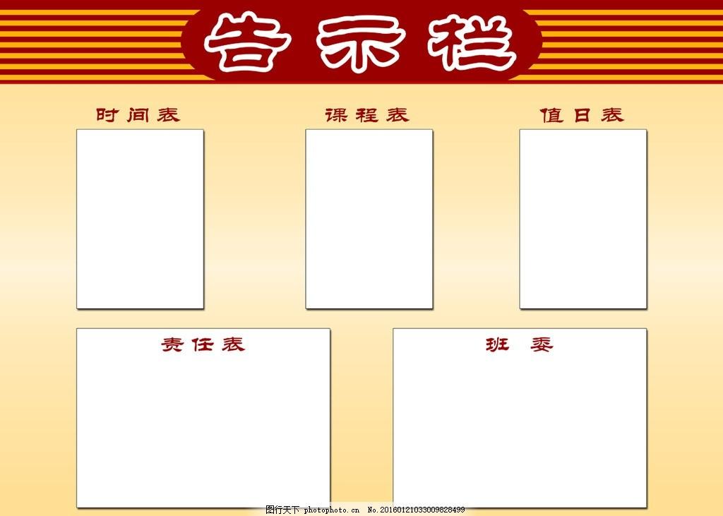 告示栏 校园文化 班级布置 教室展板 教室布置 信息栏