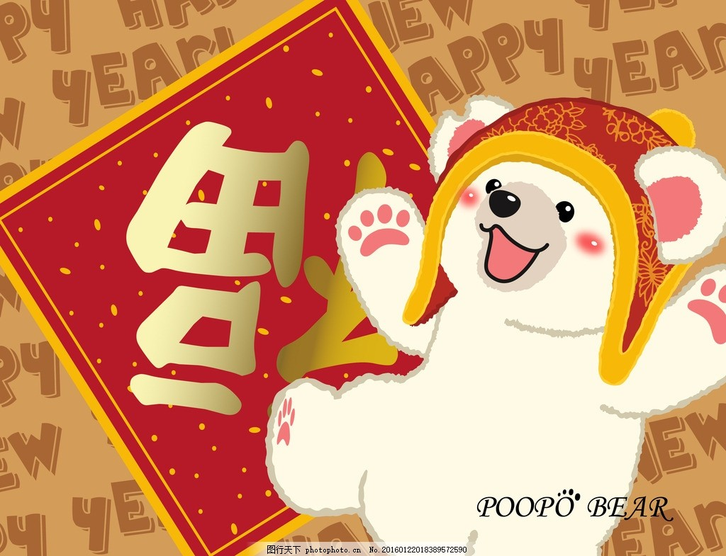 poopobear 春节壁纸 北极熊 小熊 可爱 节日 红包 福气