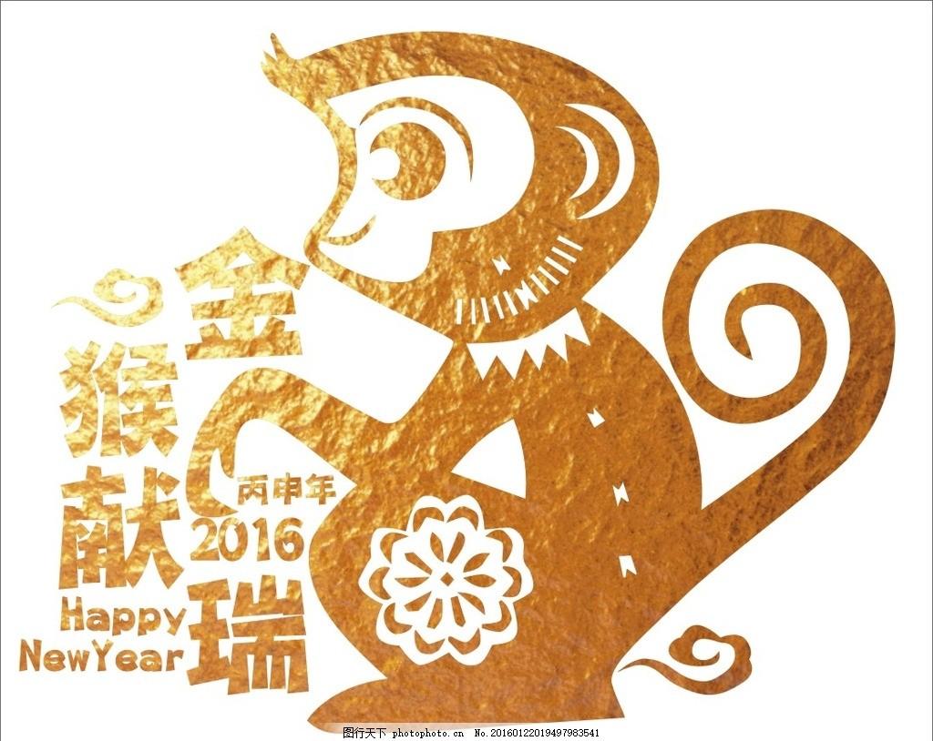 金猴献瑞猴年 2016素材 2016猴年素材 猴子剪纸素材 剪纸素材 金猴