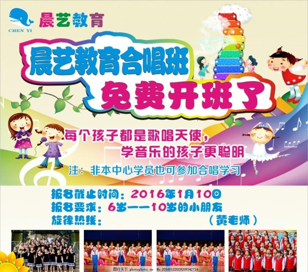 孩子 卡通儿童 儿童 彩色海报 向日葵 音乐 设计 广告设计 招贴设计