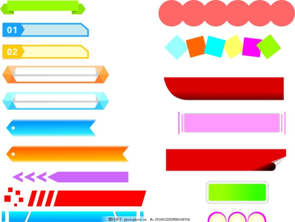 标题栏 标题框 标题装饰 精美 卡通 创意 标题设计 其他 标题展示