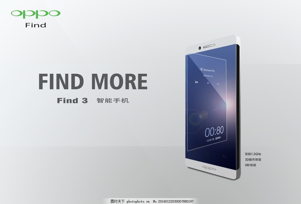 oppo find3 手绘海报
