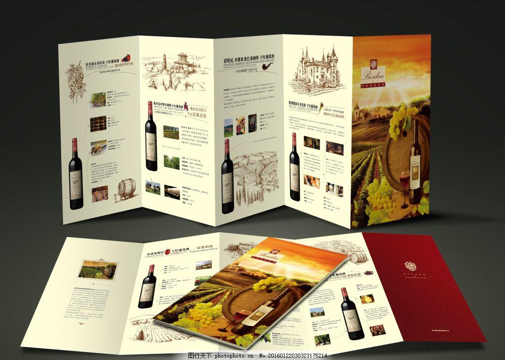 葡萄酒五折页设计