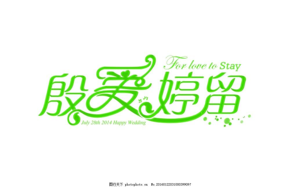 异形艺术字 艺术字设计 英文 英文艺术字 psd分层素材 图标设计 婚礼