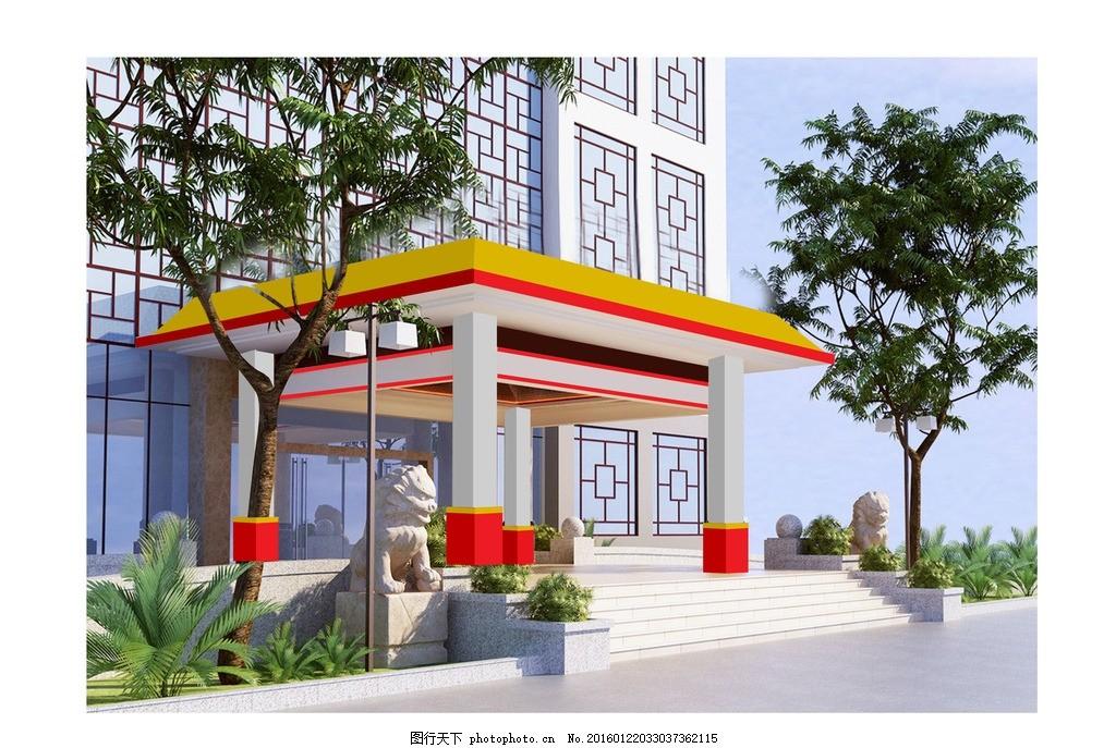 门楼效果图 办公楼 雨棚        红色 树木 台阶        设计 psd分层