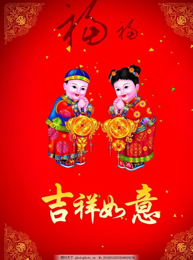 春节 艺术字 礼品 炮烛 花边 边框 礼花 炮仗 金童玉女 送财童子 喜庆