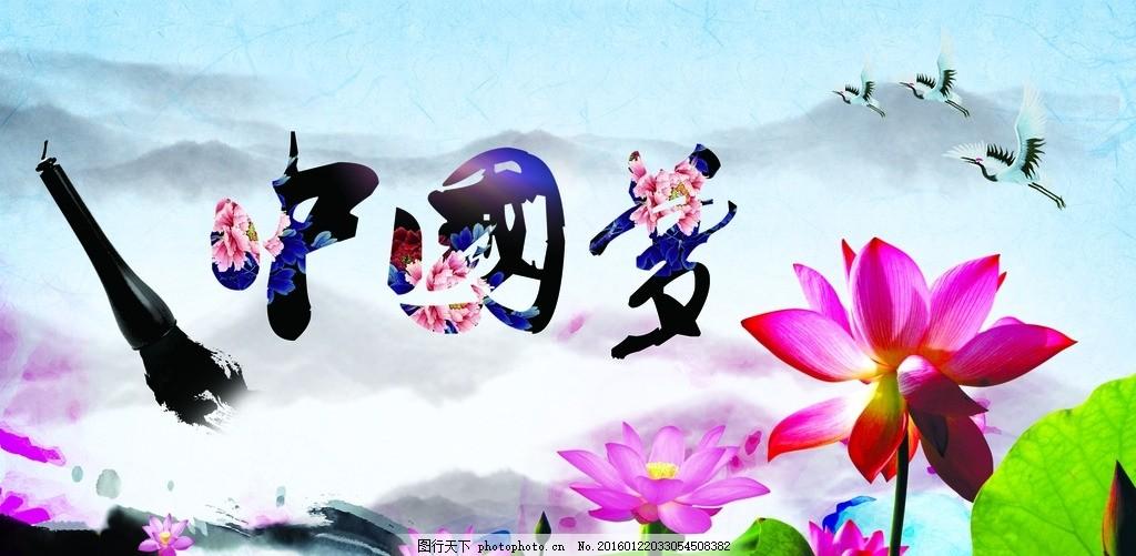 水墨中国梦 水墨展板 创意中国梦 我的中国梦 水彩中国梦 中国梦展板