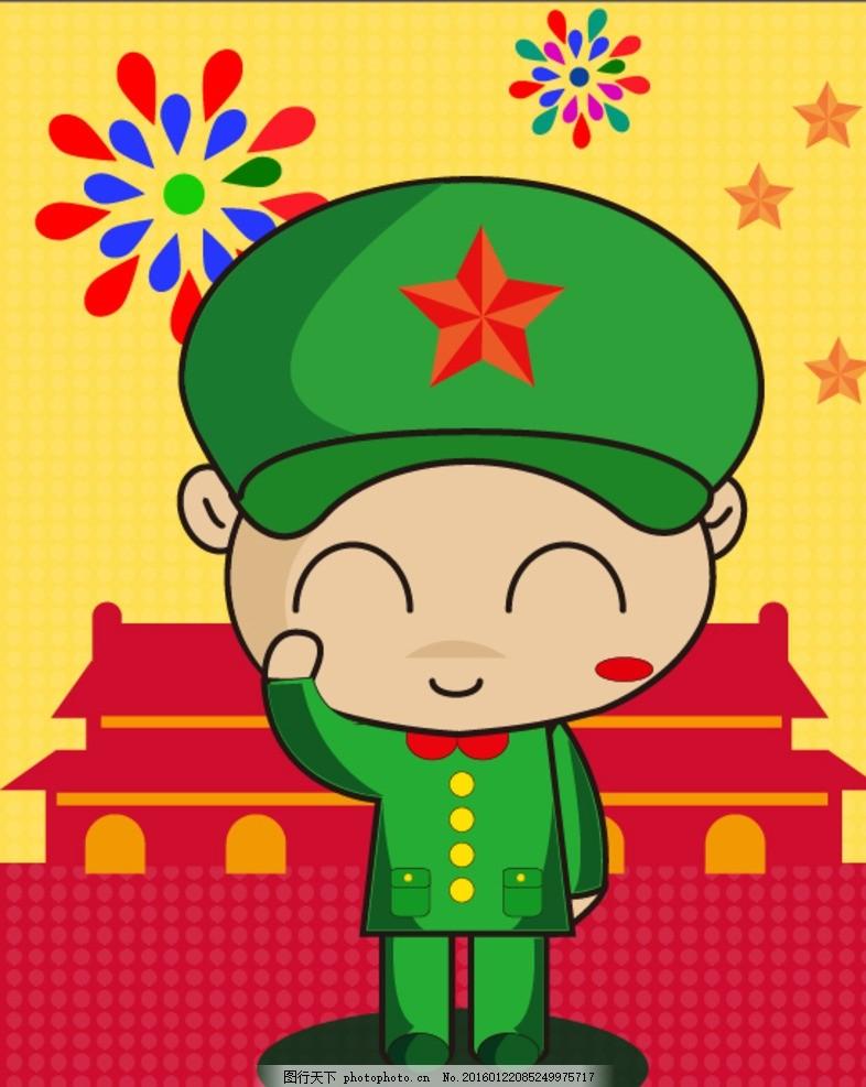 国庆节小军人 卡通 卡通军人 军人敬礼 烟花 天安门 卡通人 广告设计图片