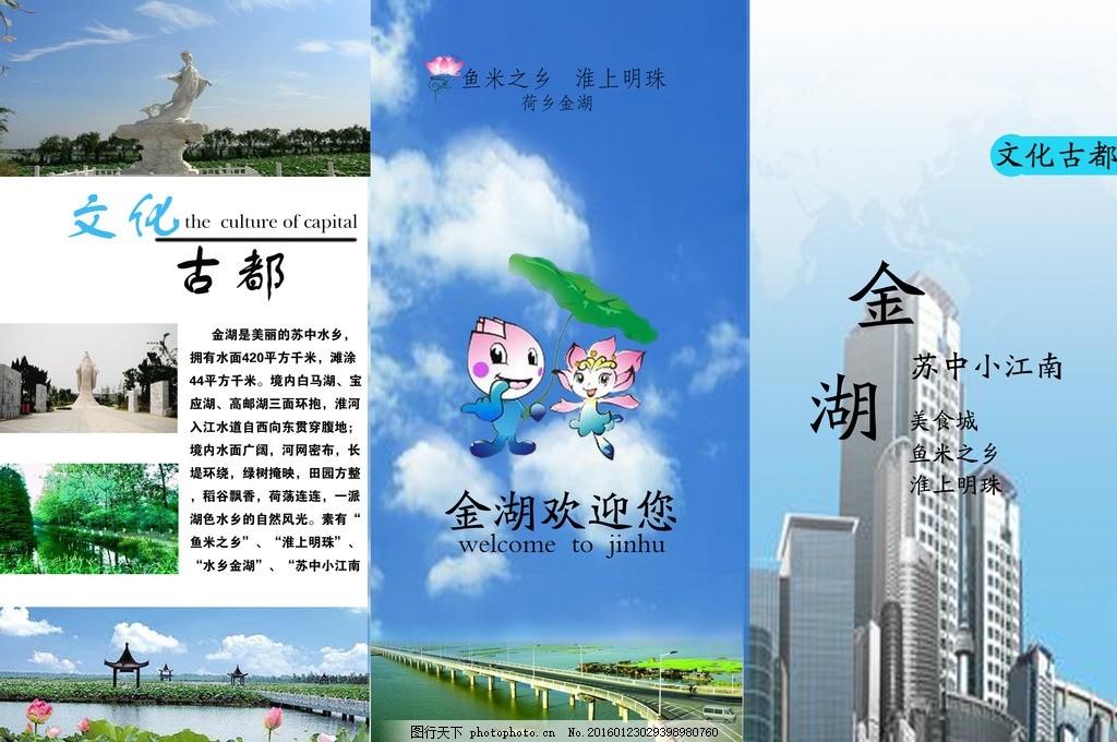 宣传画册 折页 旅游手册 三折页 版式设计 版式 排版 导游 景点 设计