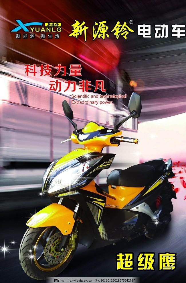 电动车 电车 电车广告 海报设计 广告设计 设计 广告设计 广告设计 12
