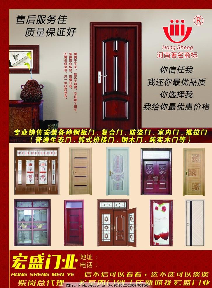 门业宣传单 原木门图片 家具装饰 欧式木门 中式木门 大门 分层文件