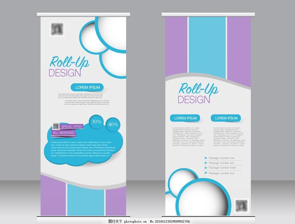 易拉宝模板 易拉宝 展架 x展架 空白      展示 易拉宝 设计 广告设计