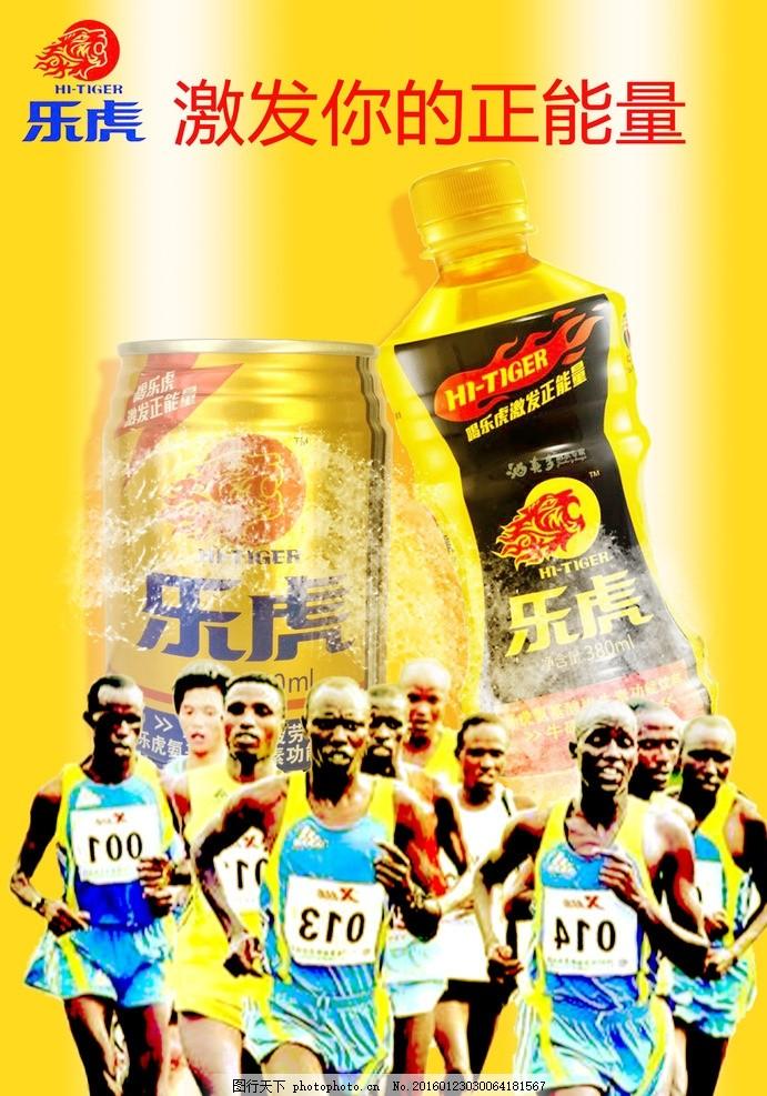 设计图库 广告设计 海报设计  乐虎功能饮料 红渐变色 乐虎瓶包装