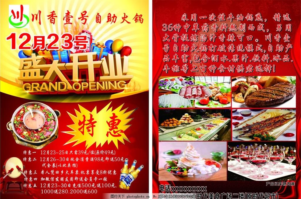 火锅宣传单 宣传单 火锅 美食 dm 开业 设计 广告设计 dm宣传单 cdr