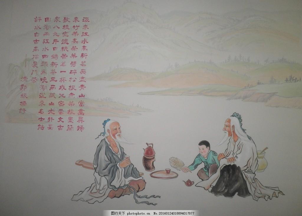 问道 道 老子 孔子 茶 郑板桥 墙绘 手绘 彩绘 舍得 壁画 摄影 文化