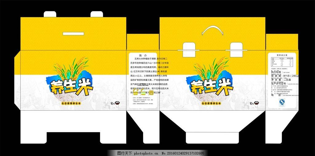 大米包装盒(展开图) 大米包装盒 包装盒 大米 包装设计 包装 设计