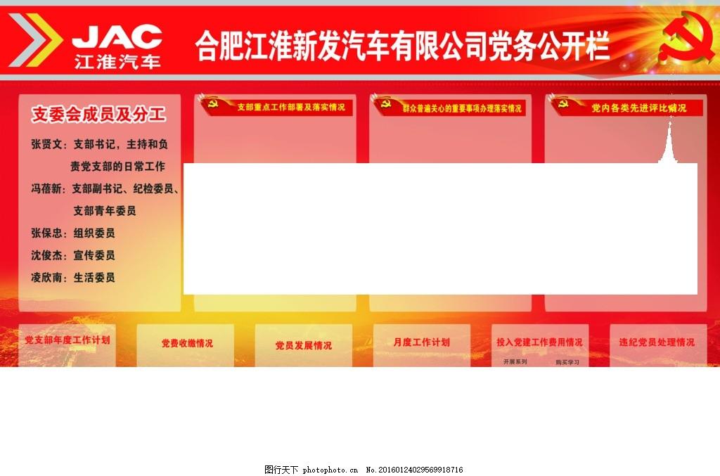 党务公开栏江淮 医药公司 展板 背景 照片 公司 红色 旅游照片 排版