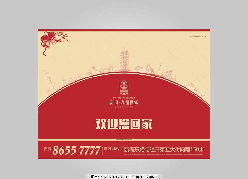 欢迎回家背景板,过年 喜庆元素 灯笼 郑州二七塔