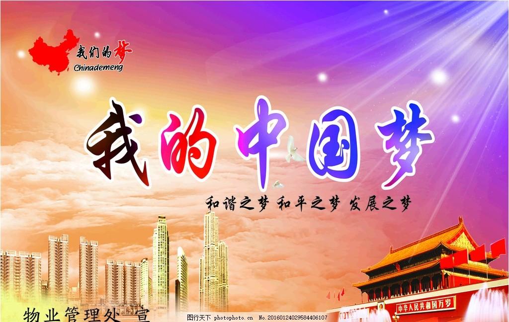 中国梦 贴板 物业宣传 我的中国梦 展板 设计 广告设计 广告设计 cdr