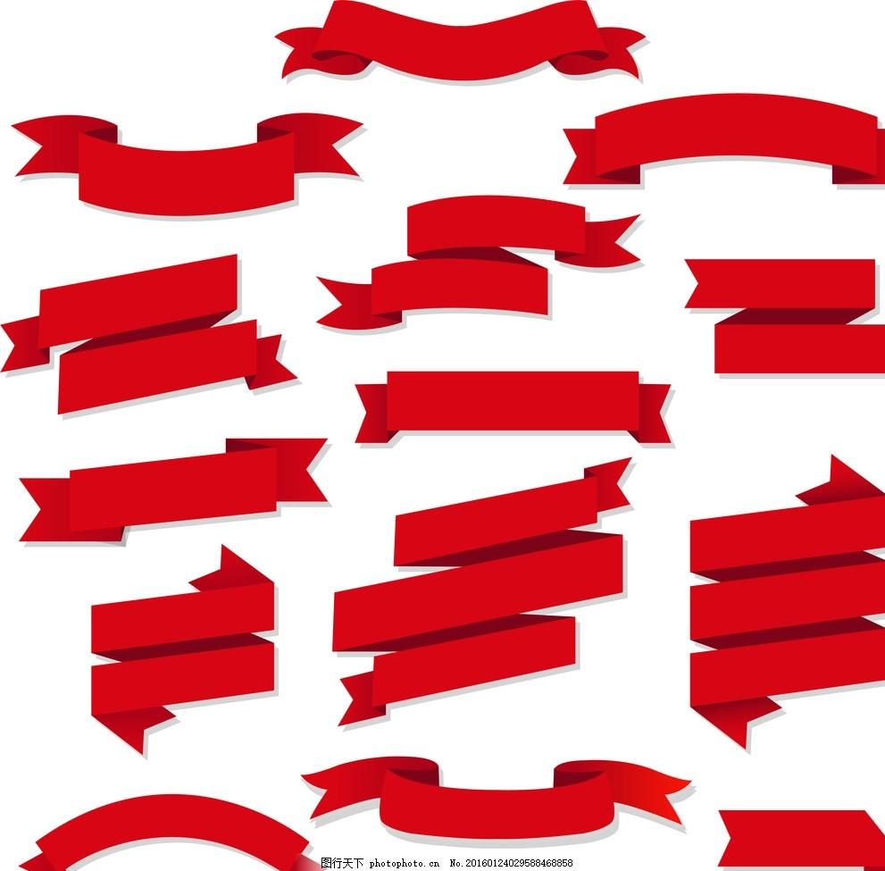 丝带 包装丝带 红色丝带 礼盒包扎 节日庆祝 矢量