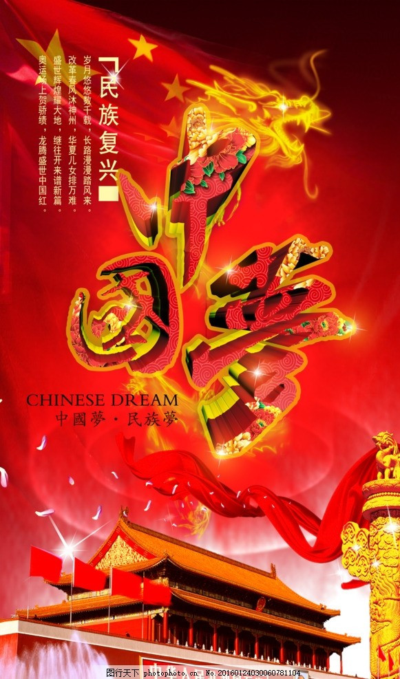 青春中国梦 大气中国梦 扬帆中国梦 中国梦创意 红色中国梦 中国梦