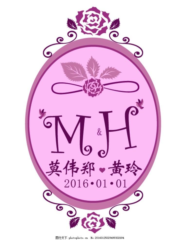 紫色婚庆logo 紫色系 婚庆素材 花 鸽子 花纹 叶子 圆形
