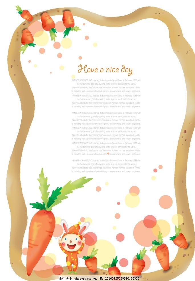 卡通边框 卡通儿童边框 小黄花 幼儿园素材 可爱 萝卜 小人