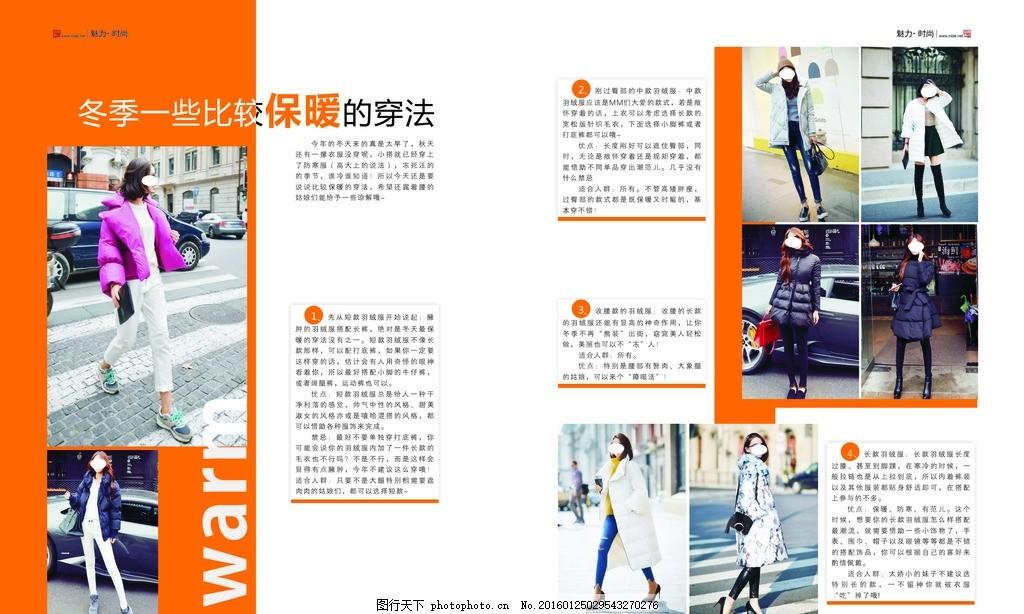 时装杂志 杂志排版 杂志设计 杂志欣赏 优秀杂志 杂志排版设计 设计