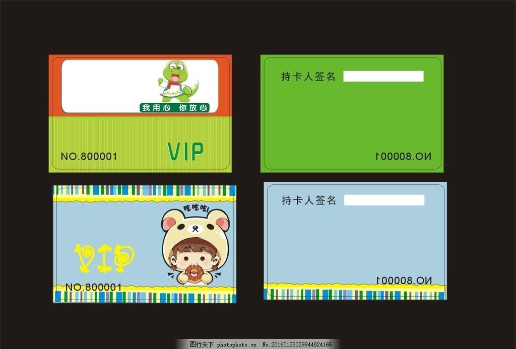 零食会员卡 零食 吃货 会员卡 卡通 动物 设计 广告设计 名片卡片 cdr