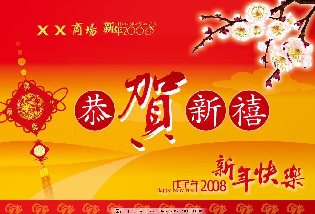 贺卡梅花 贺卡 梅花 中国结 开幕 周年庆 展板海报 喜庆 打扣海报
