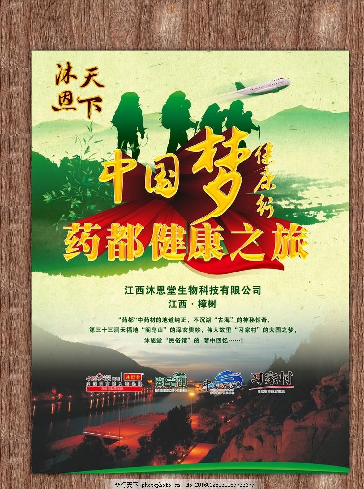 中国梦 海报 旅游 创意中国梦 共筑中国梦 福娃 中国梦展板画