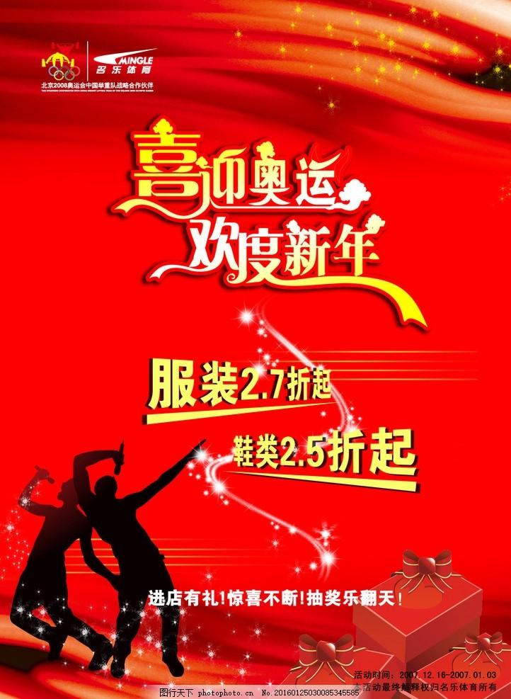 开幕 周年庆 展板海报 喜庆