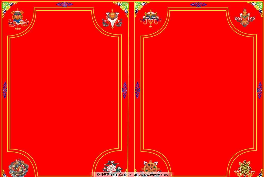 节目单内页 节目单 藏式 藏式节目单 边框 藏式边框 设计 文化艺术