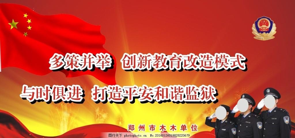 红色党建 cdr 红色展板 党建展板 敬礼 红旗 国徽 价值观 宣传画 设计图片