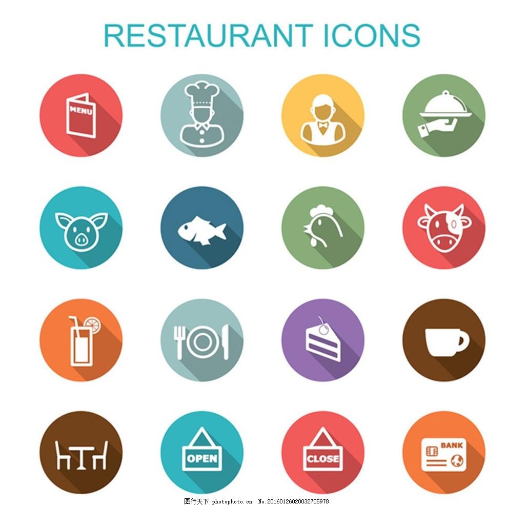 餐厅美食图标,矢量素材 圆形图标 时尚图标 小动物-图