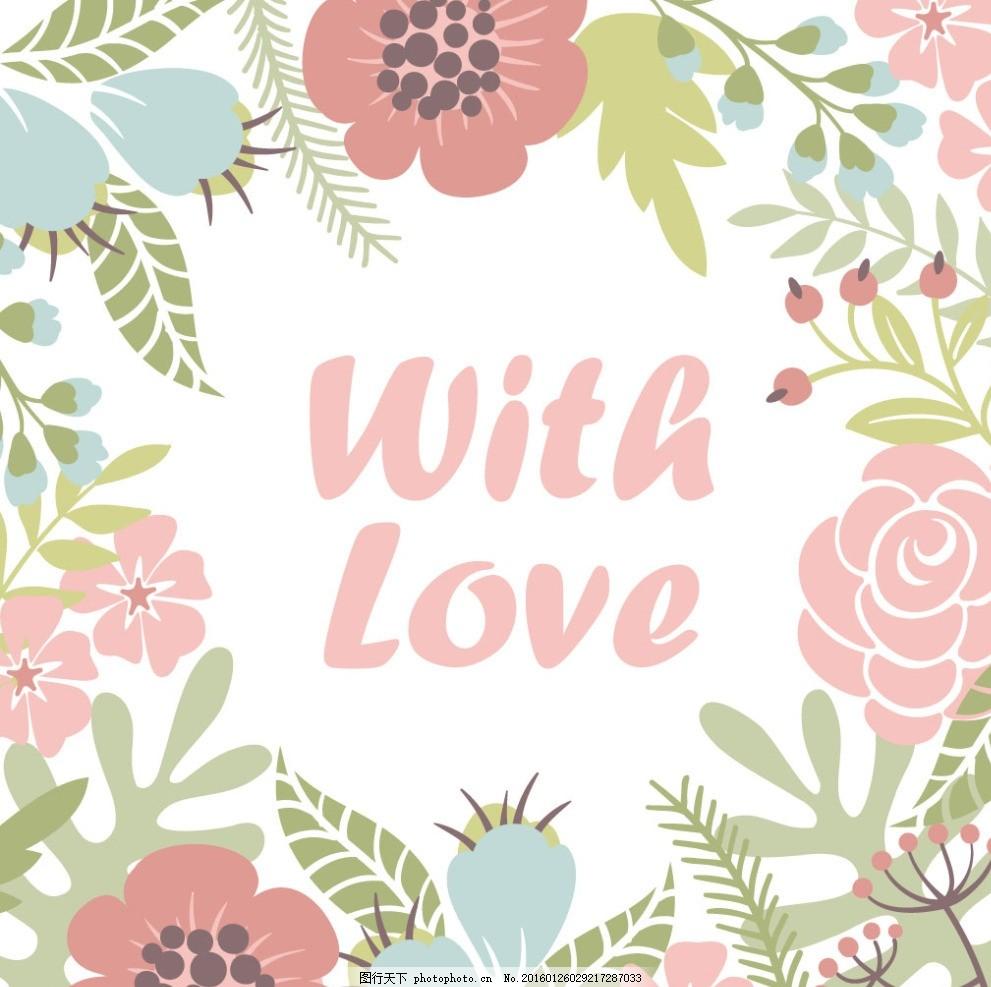浪漫小清新花草边框 简约 简单 手绘 花朵 花卉 植物 可爱 花边