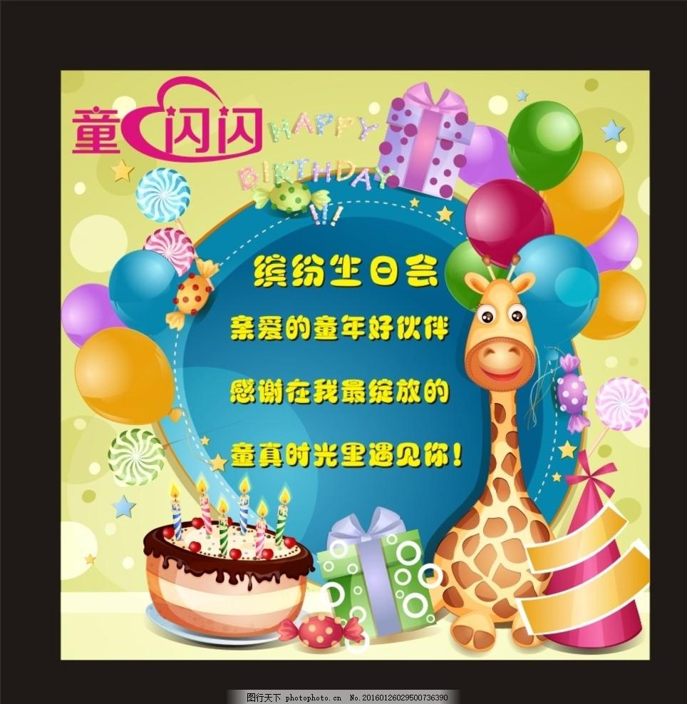 生日 童心闪闪 卡通背景 小动物 汽球 生日蛋糕 小朋友 设计 广告设计