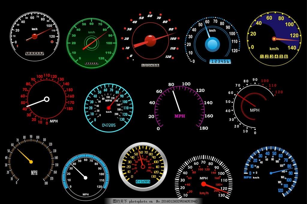 汽车仪表 仪表盘 速度表 指针 赛车 时尚赛车表盘 仪表标志 汽车表盘