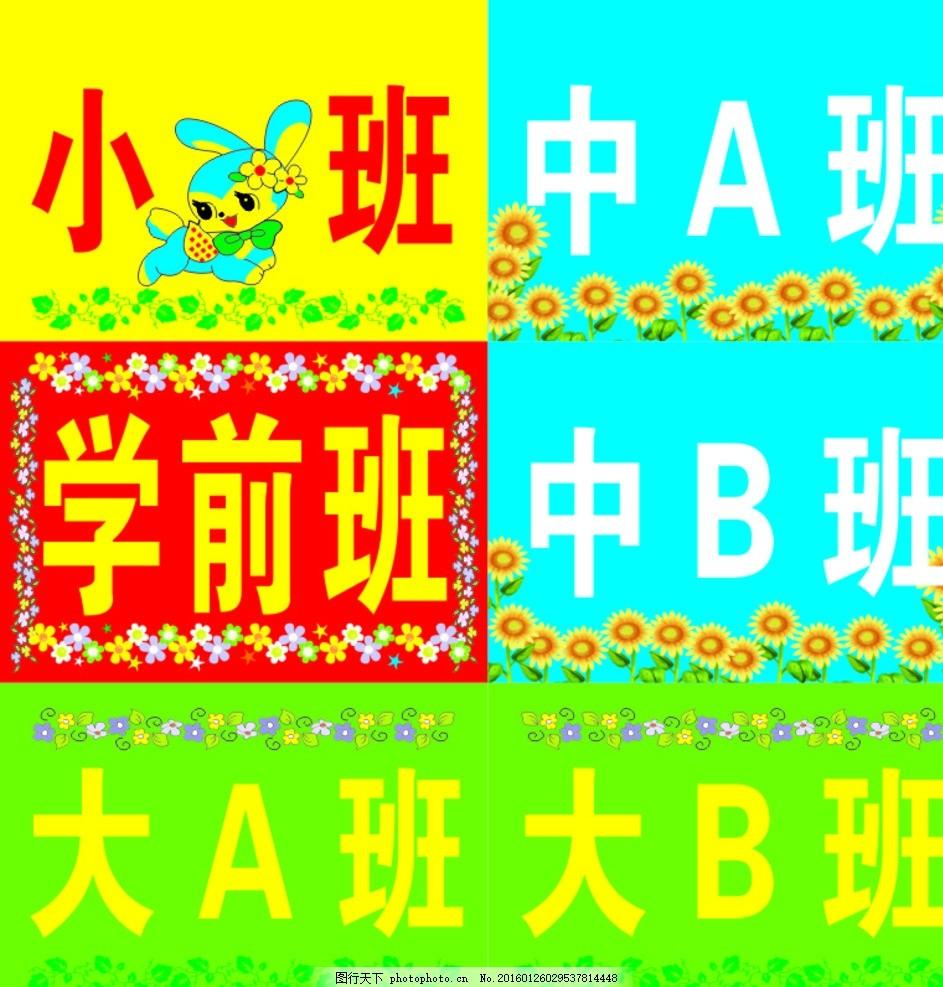 学前班 幼儿园 班牌 卡通 小白兔 可爱 大班 花边 国内广告 设计 广告