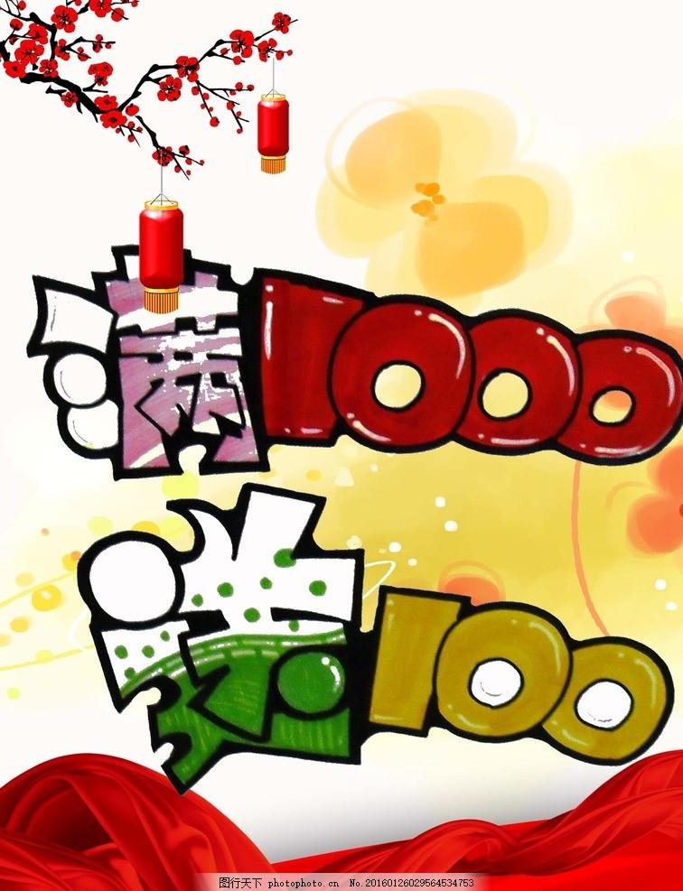 手绘pop pop海报 pop手绘海报 国庆 手绘pop 灯笼 梅花 pop手绘 设计
