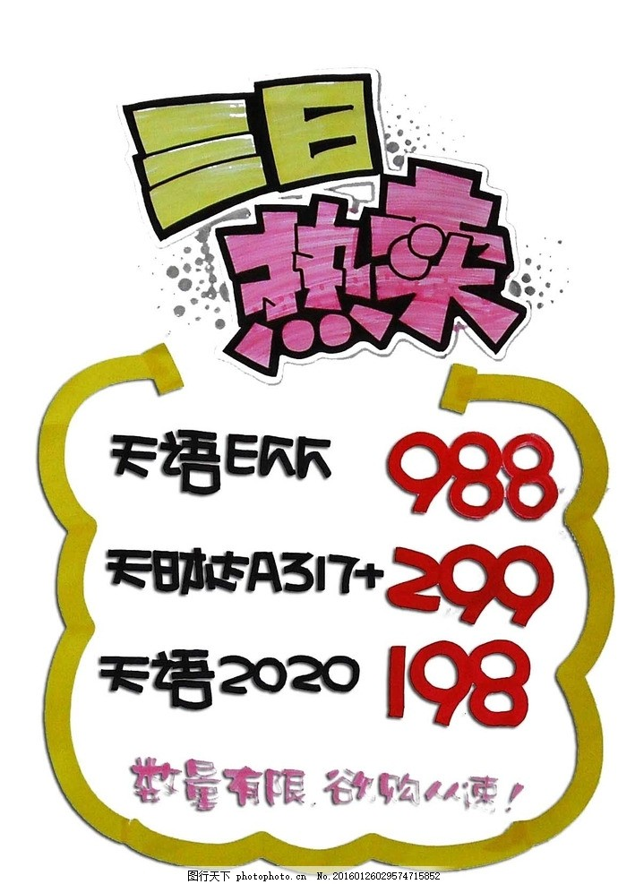 三日热卖 pop海报 pop手绘海报 国庆 手绘pop pop手绘 设计 广告设计