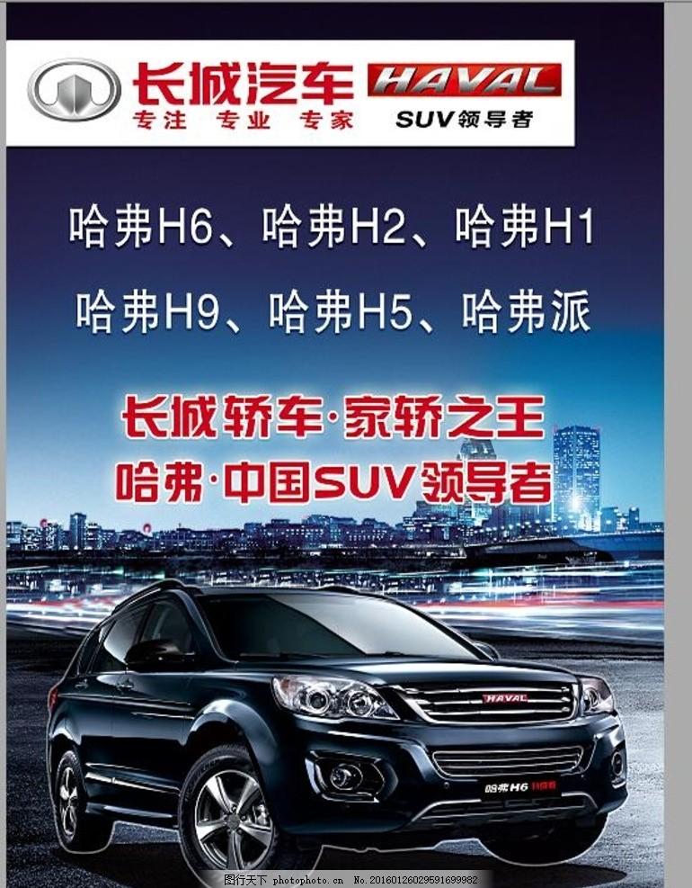 汽车画报长城汽车 长城 汽车 标志 哈佛 suv 设计 广告设计 广告设计