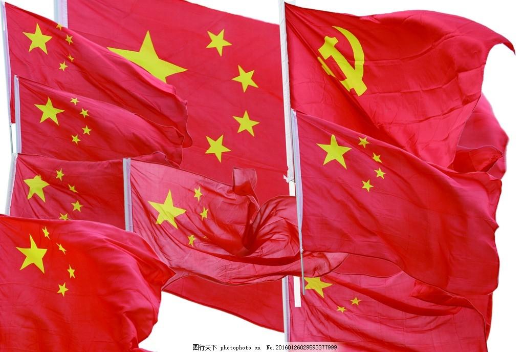 五星红旗 党旗 团旗 五星红旗飘扬 分层的红旗 旗子军旗 星星图片