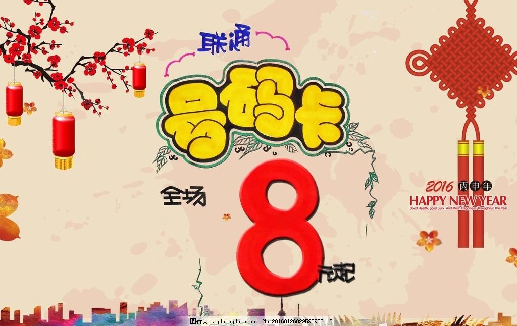 pop海报 pop手绘海报 手绘pop 中国结 灯笼 联通号码 全场8折 pop手绘