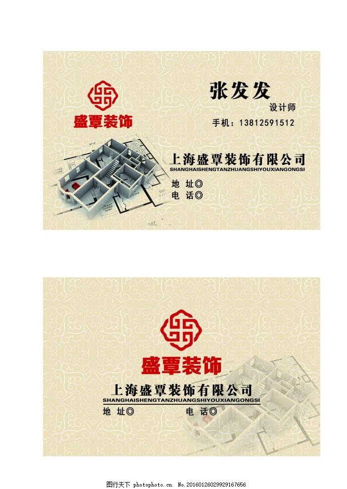装饰公司名片 建筑公司名片 设计公司名片 印刷品图片