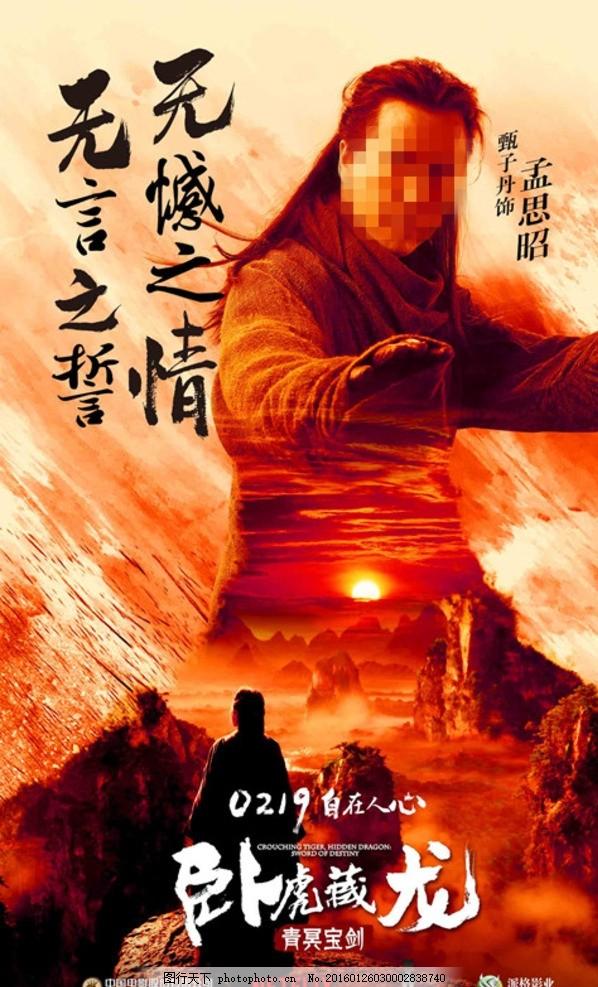 卧虎藏龙2青冥宝剑
