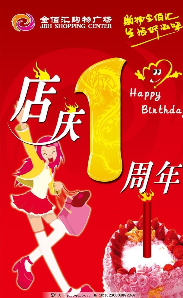 生日蛋糕爱心 失量女人 三八妇女节 开幕 周年庆 展板海报 喜庆 打扣