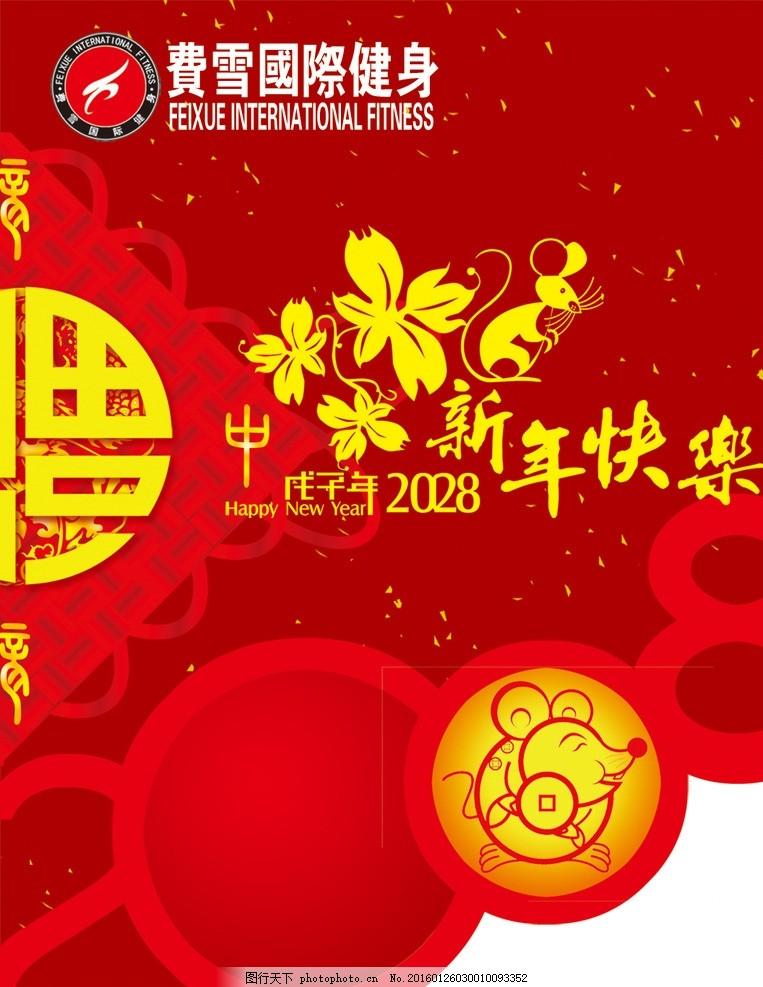 开幕周年庆 开幕 周年庆 展板海报 喜庆 打扣海报 红色背景 促销 节日