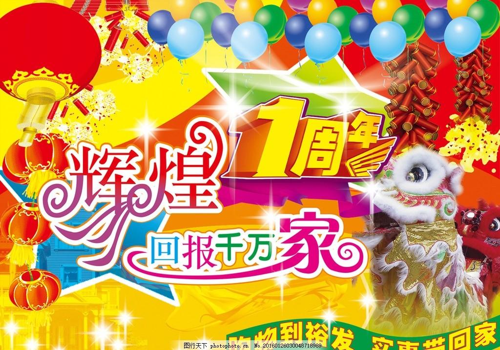 周年庆典 开幕 周年庆 展板海报 喜庆 打扣海报 红色背景 促销 节日