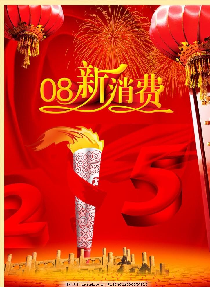 灯笼烟花 火炬 灯笼 烟花 开幕 周年庆 展板海报 喜庆 打扣海报 红色